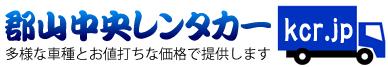郡山中央レンタカー 【福島県郡山市】 お得で格安にレンタルリース!